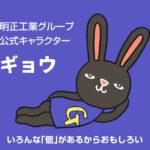 明正工業グループ 公式キャラクター「ギョウ」