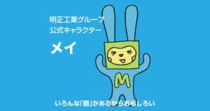 明正工業の公式キャラクター「メイ」