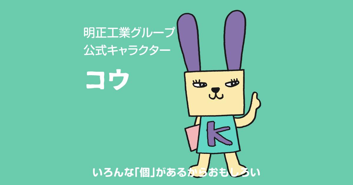 eye_character_kou