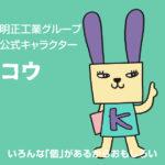 明正工業グループ 公式キャラクター「コウ」