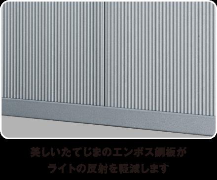 美しいたてじまのエンボス鋼板がライトの反射を軽減します。