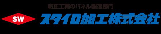site-logo_styro-meisei