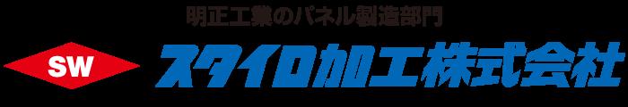 【明正工業のパネル製造部門】スタイロ加工株式会社