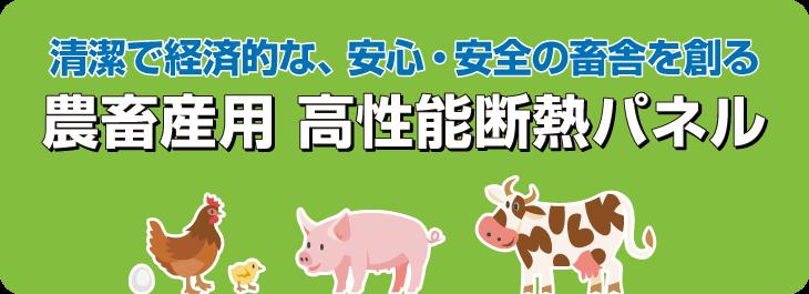 清潔で経済的な、安心・安全の畜舎を創る。【農畜産用 高性能断熱パネル】