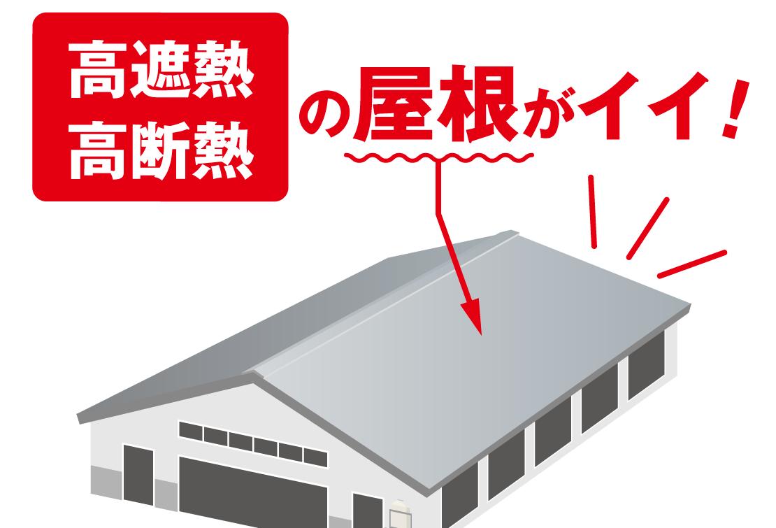 暑さ対策には、高遮熱・高断熱の屋根をおすすめします!