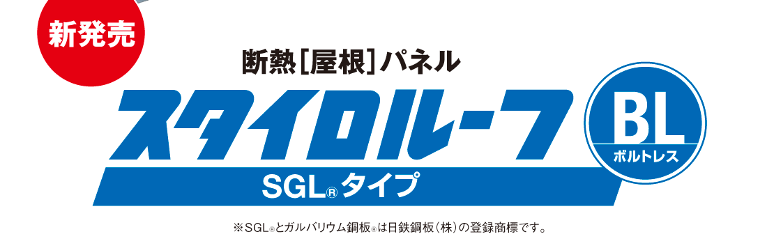 スタイロ加工株式会社の断熱[屋根]パネル スタイロルーフBL(ボルトレス)SGLタイプ新発売