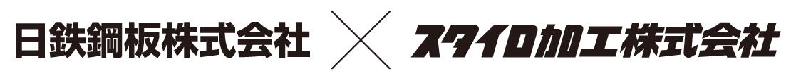 日鉄鋼板株式会社とスタイロ加工株式会社の共同開発でお届けします。