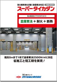 倉庫業法対応 耐火断熱間仕切壁「スーパータイカダン」