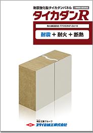 耐震強化型タイカダンパネル「タイカダンR」カタログ