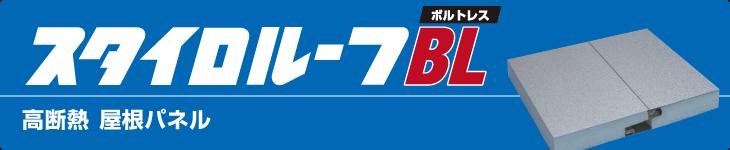 高気密・高断熱 屋根パネル「スタイロルーフBL」飛び火認定